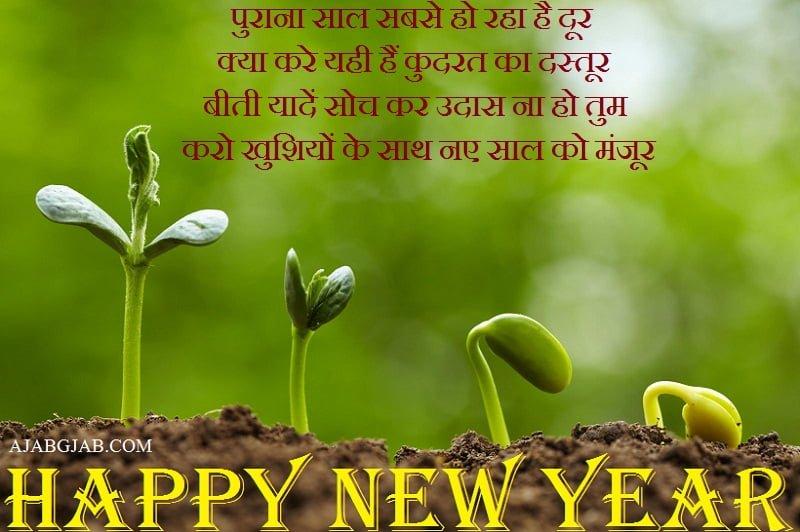 New Year Shayari 2019