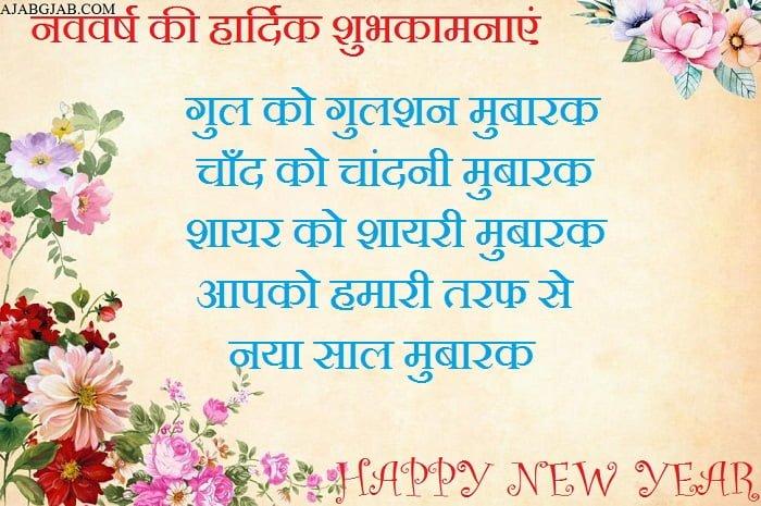 New Year Shayari For WhatsApp