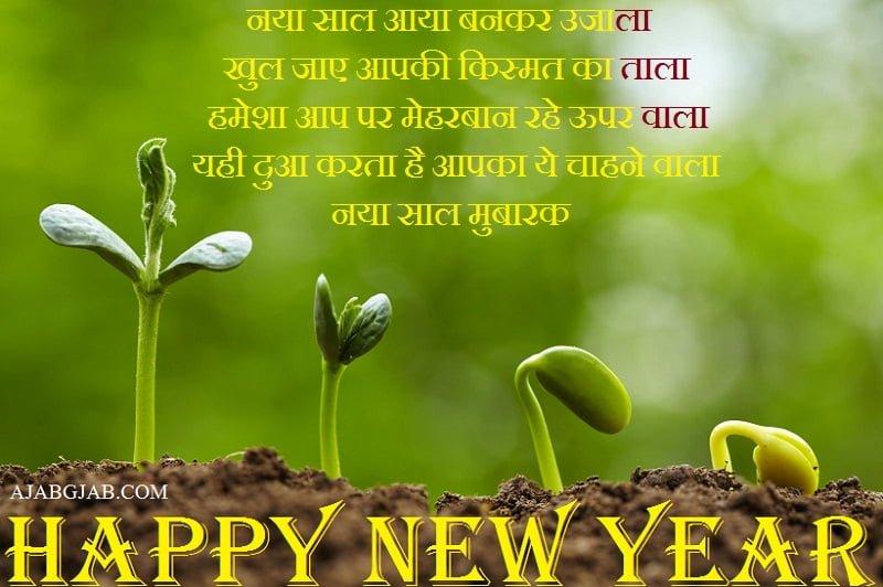 New Year Shayari With Images