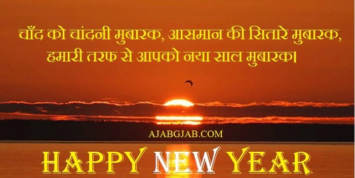 New Year Status With Pictures