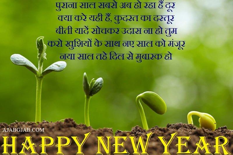 New Year WhatsApp Shayari