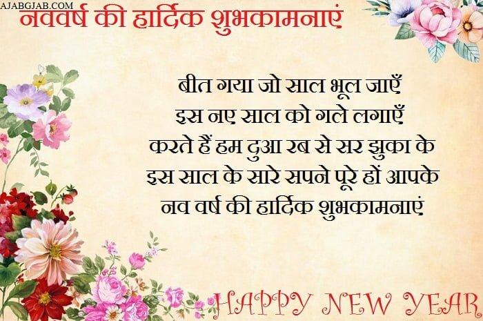 New Year Whatsapp Shayari In Hindi