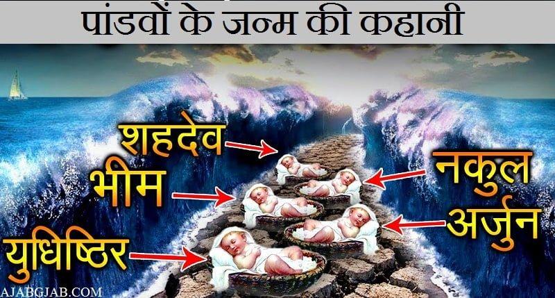 Pandav Ke Janam Ki Katha