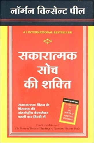 Must Read These Life Changing Hindi Books