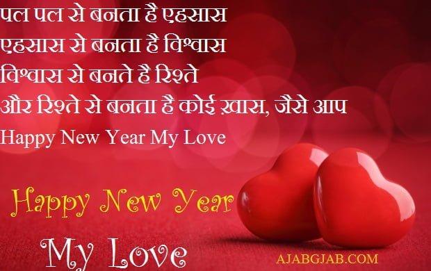 Pyar Bhari New Year Shayari