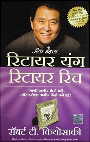 Retire Young Retire Rich in Hindi
