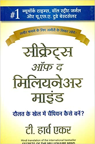 Secrets of the Millionaire Mind In Hindi
