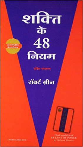 Shakti Ke 48 Niyam In Hindi