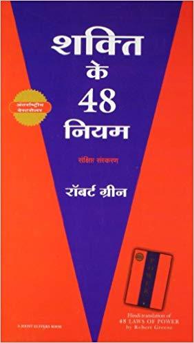 Shakti Ke 48 Niyam In Hindi
