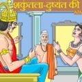 Shakuntala Dushyant Story