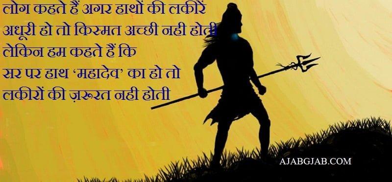 Shiv WhatsApp Shayari