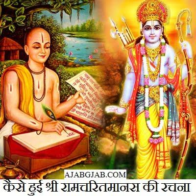 Shri Ramcharitmanas Ki Rachna Kaise Hui