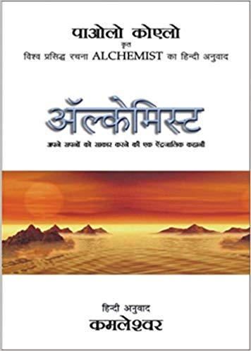 The Alchemist In Hindi