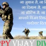 Vijay Diwas Hindi Messages