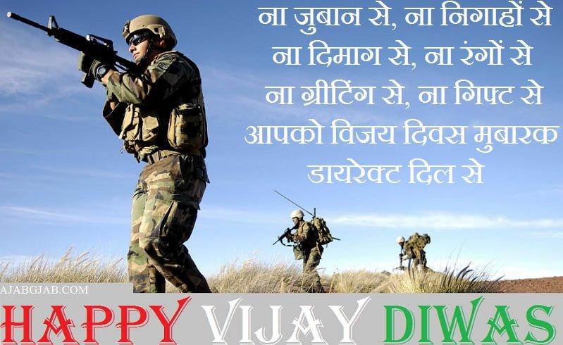 Vijay Diwas Hindi Messages