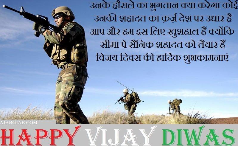 Vijay Diwas Hindi SMS