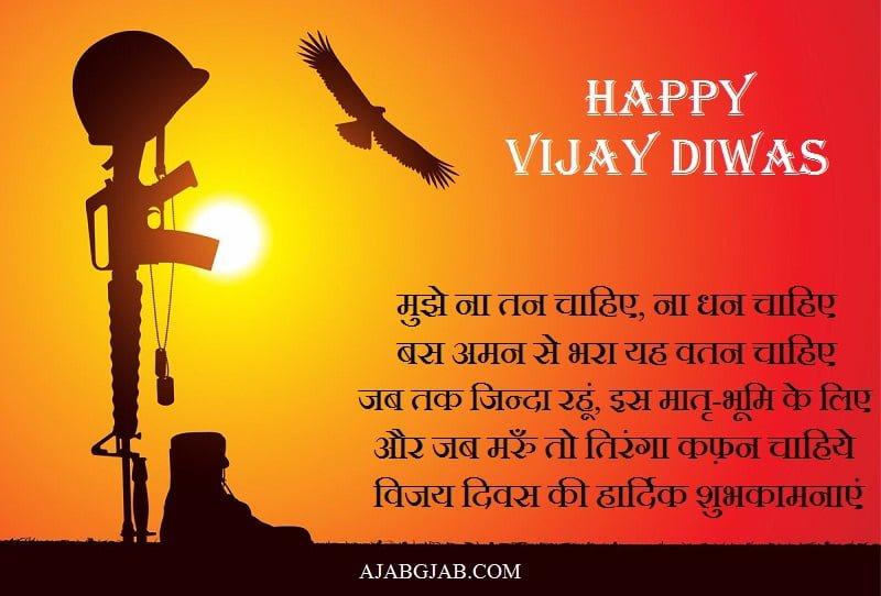 Vijay Diwas Hindi Shayari