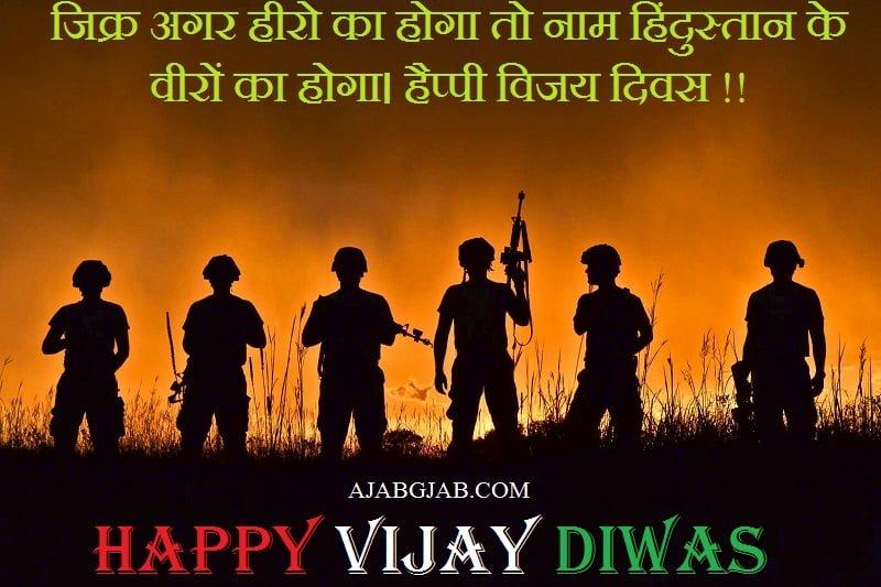 Vijay Diwas Hindi Status