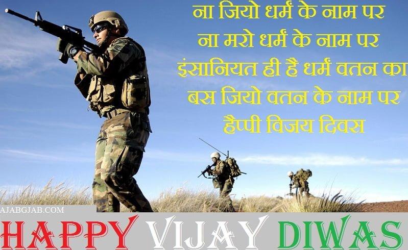 Vijay Diwas Hindi Whatsapp Messages