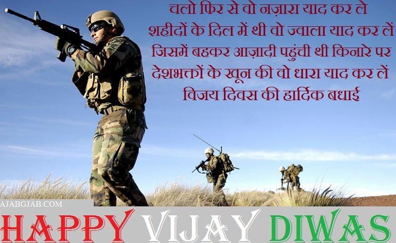 Vijay Diwas Hindi Wishes