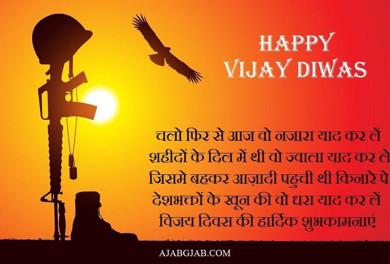 Vijay Diwas Image Shayari