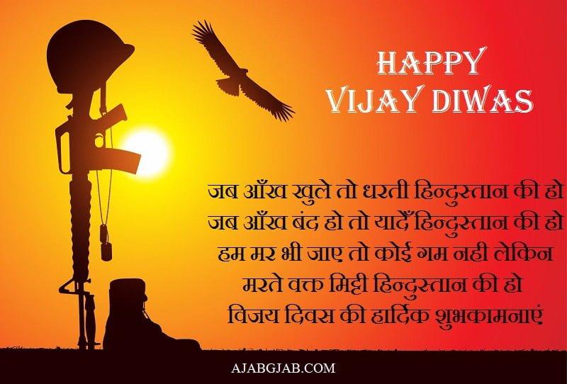 Vijay Diwas Shayari