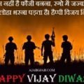 Vijay Diwas Status