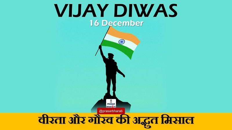 Vijay Diwas WhatsApp Images