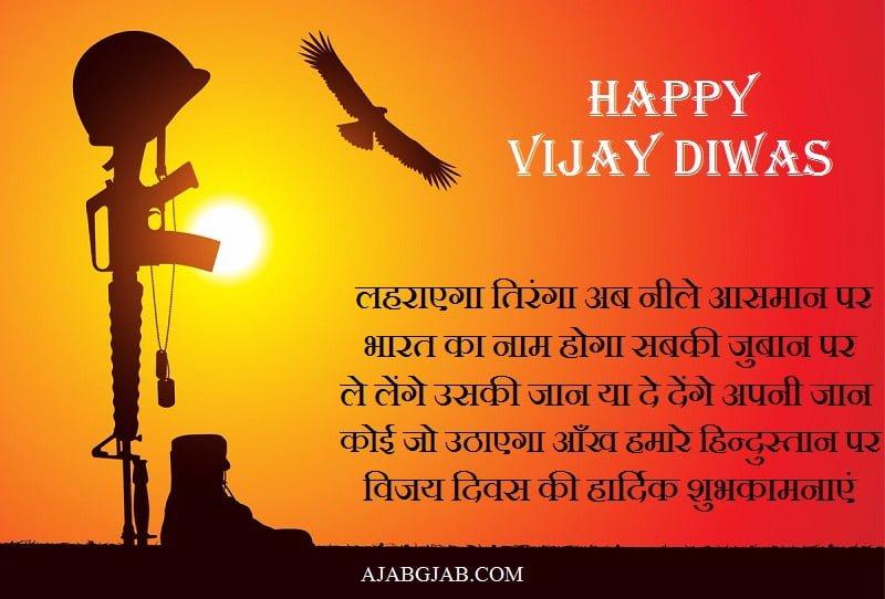 Vijay Diwas WhatsApp Shayari