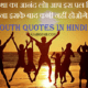 Youth Quotes In Hindi