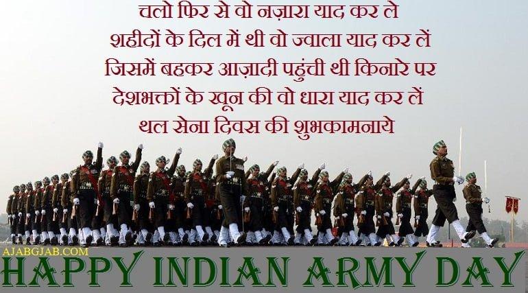 Army Day Hd Photos In Hindi