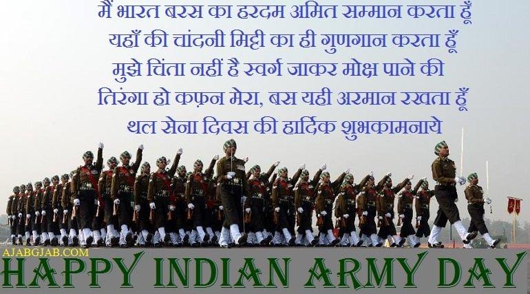 Army Day Hd Wallpaper