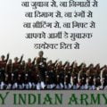 Army Day Messages In Hindi
