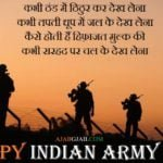 Army Day Shayari