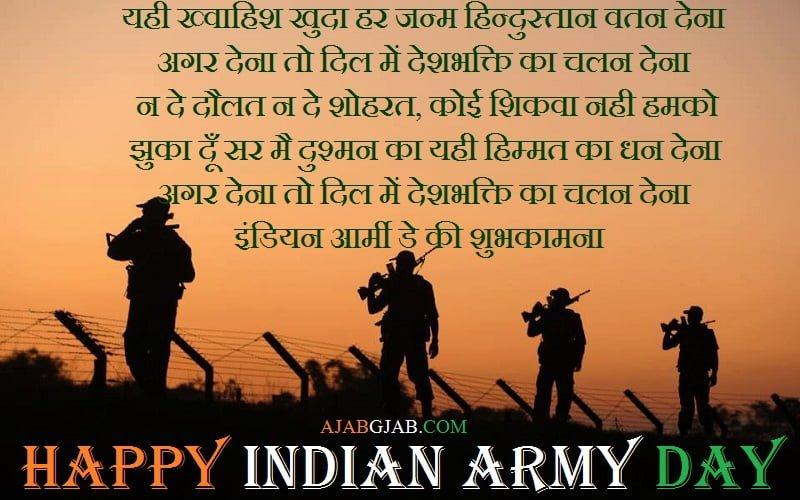 Army Day Shayari In Hindi