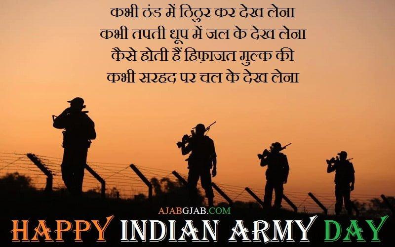 Army Day Shayari