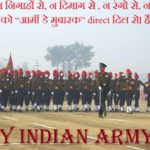 Army Day Status In Hindi