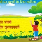 Basant Panchami Hindi Poems For Kids