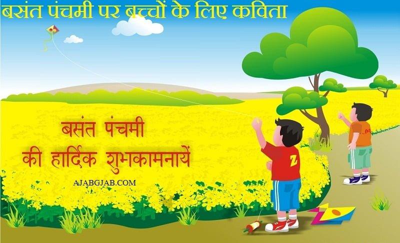 Basant Panchami Hindi Poems For Kids