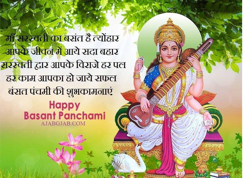 Basant Panchami Messages In Hindi
