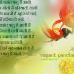 Basant Panchami Poems In Hindi