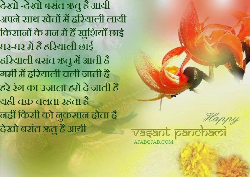 Basant Panchami Poems In Hindi