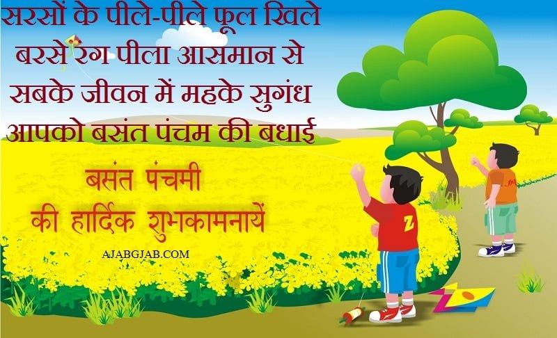 Basant Panchami SMS in Hindi
