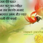 Basant Panchami Status In Hindi