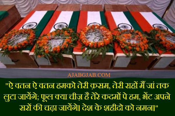 Best Shaheed Status In Hindi