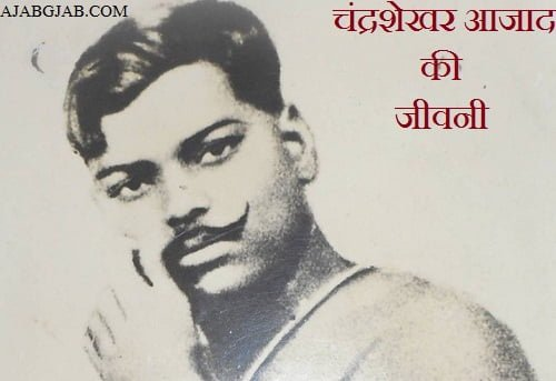 Chandrashekhar Azad Biography In Hindi
