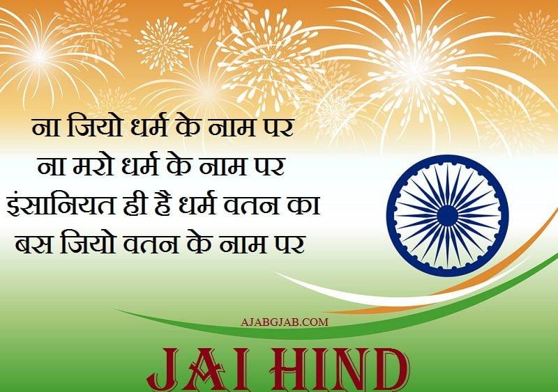 Desh Bhakti Shayari For Facebook