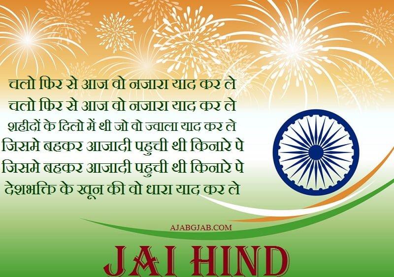 Desh Bhakti Shayari For WhatsApp