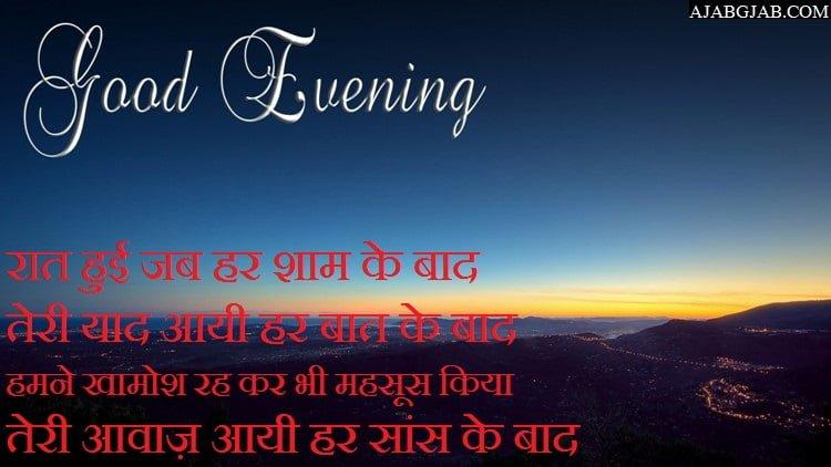 Good Evening Facebook Shayari