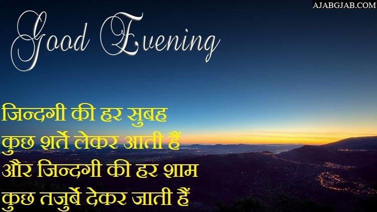 Good Evening WhatsApp Shayari
